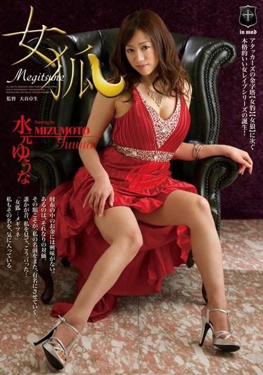 ATID-208 Foxy Women Yuna Mizumoto