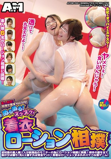 ATOM-250 Amateurs Only! Win The 1 Million Yen Prize! Slick And Slimy! See Through Outfits! Fully Clothed Lotion Oiled Sumo Wrestling