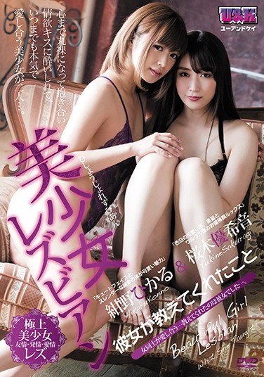 AUKG-402 Sexy Young Lesbians What My Girlfriend Taught Me