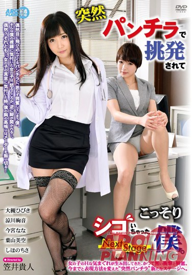 AVOP-243 Suddenly I Was Seduced With A Panty Shot I Secretly Got Myself Off The Next Stage