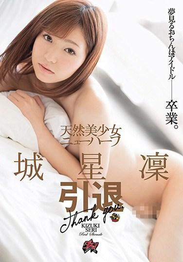 AVOP-319 A Beautiful Transsexual Natural Airhead Girl. Seri Kizuki. Retire