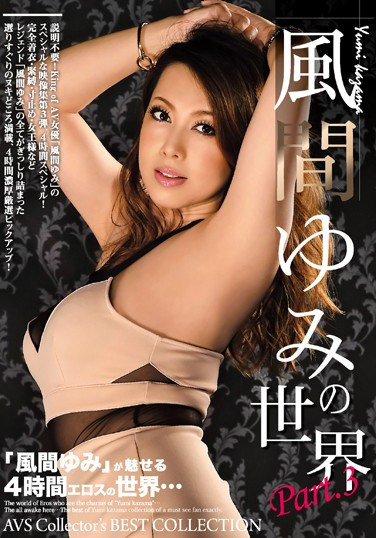 AVSW-049 Yumi Kazama The World of Yumi Kazama Part. 3