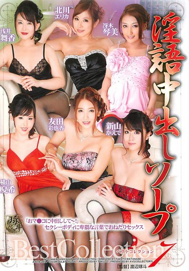 TB-007 Dirty Talk & Ejaculation Service Best Collection 7