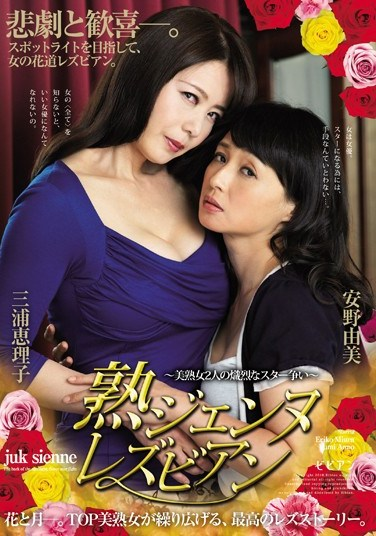 BBAN-071 Completely Genuine Lesbians Hot Mature Lesbians Fierce Star Rivalry Featuring Eriko Miura & Yumi Anno