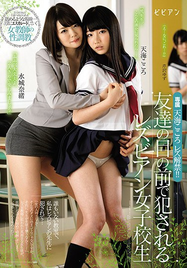 BBAN-155 This Lesbian Schoolgirl Is Getting Fucked In Front Of Her Friends (BBAN-155)