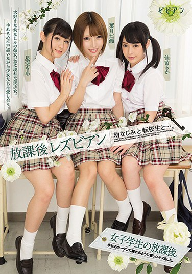 BBAN-158 After School Lesbian Series A Childhood Friend And An Exchange Student…
