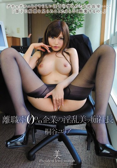 BEB-059 With This Beautiful Bitch For a Boss No One Ever Quits! Yuria Kiritani