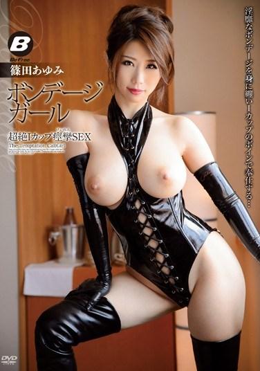 BF-346 Bondage Girl Sex That Makes Her Transcendent I Cup Titties Shake Ayumi Shinoda