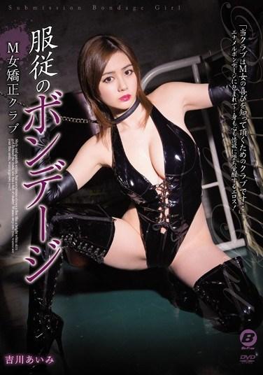 BF-444 Bondage Club For The Improvement Of Female Masochists And Submission Aimi Yoshikawa