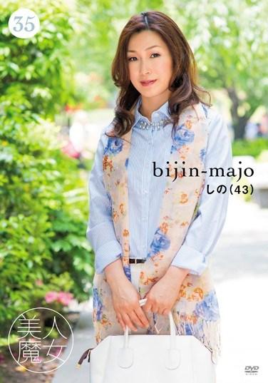 BIJN-035 Hot Witch 35, 43 Year Old Shino