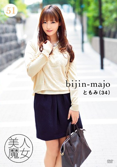 BIJN-051 Pretty Witches 51: Tomomi, Age 34