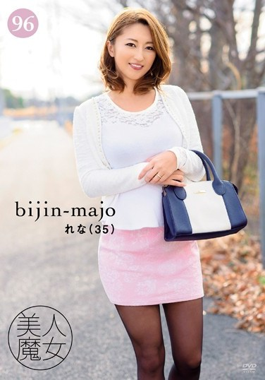 BIJN-096 Hot Witch 96 – 35-Year-Old Rena