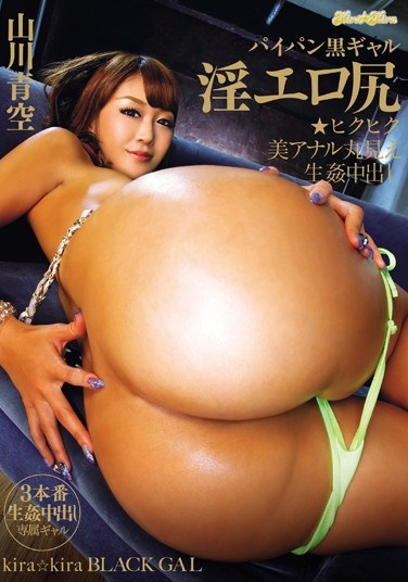 BLK-166 Kira Kira Black Gal: The Hot Ass Of A Tanned Gal With A Shaved Pussy. A Twitching Beauty Gets Raw Creampied While She Stretches Her Ass Cheeks Seira Yamakawa