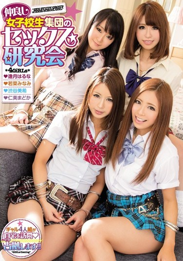 BLK-251 The Schoolgirl Friends' Sex Study Group