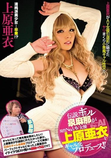 BLK-275 Legendary Gal Mana Izumi Converts Real Life No.1 AV Actress Ai Uehara Into A Gal!! Ai Uehara
