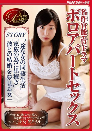 BNSPS-411 Sensual Erotic Drama Masterpiece. Sex In A Shabby Apartment