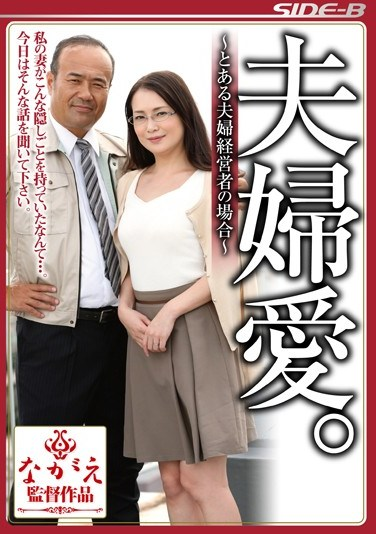 BNSPS-418 Married Love ~ The Case of the Proprietor Couple ~ Mirei Kyono
