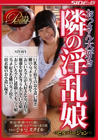 BNSPS-434 Young Next-door Slut Loves Older Men Cell Version