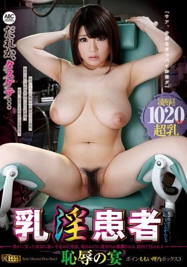 BOBB-196 Wild Titty Patient A Feast Of Humiliation Busty Rino Momoi Box 3 Digital Mosaic Production