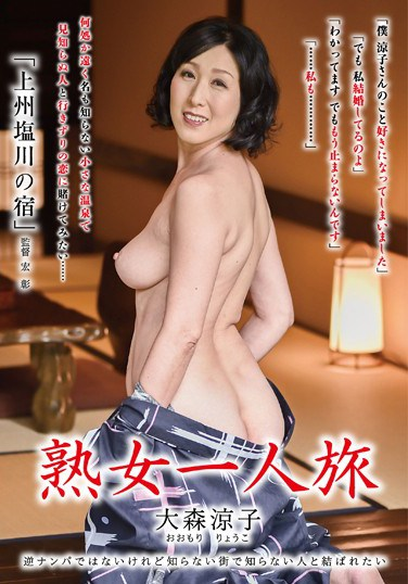 BST-010 Mature Woman Traveling Alone [Welcome To The Joshu Shiokawa Inn] Ryoko Omori