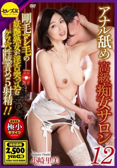 CEAD-170 Anal-Licking High Class Slut Salon 12 – Satomi Ozaki