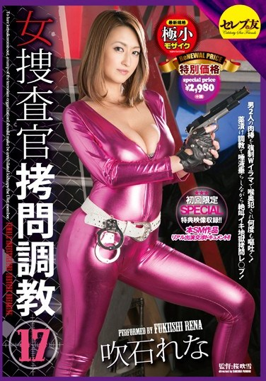 CESD-234 Breaking In A Female Detective With Torture 17 – Rena Fukiishi