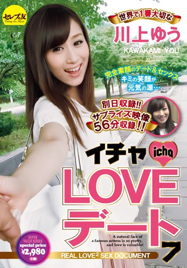 CESD-277 Lovey Dovey Date 7 Yu Kawakami Is The Most Precious Girl In The World