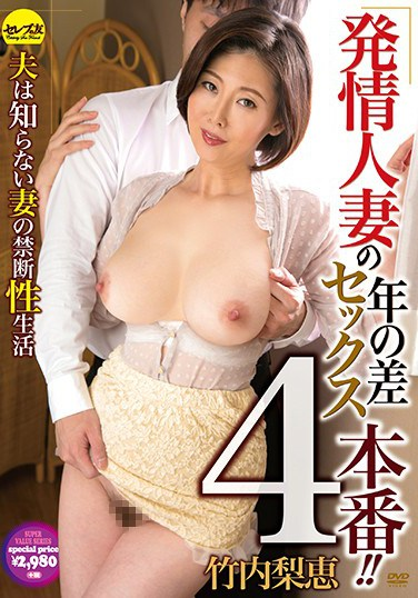 CESD-498 4 Scenes Of Young And Old Lusty Amateurs' Sex!! Rie Takeuchi