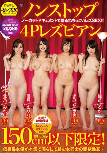 CESD-499 All 150 cm Or Shorter Petite Babes! Non-Stop Foursome Lesbians