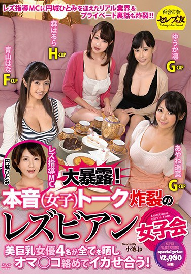 CESD-529 Mass Exposure! A Lesbian Series Party With Down And Dirty Girl Talk