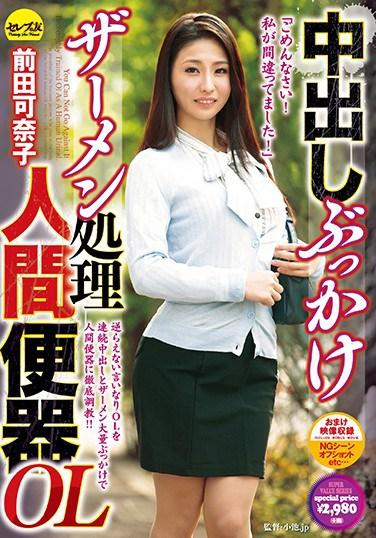 CESD-536 A Creampie Bukkake Semen Sucking Cum Bucket Office Lady Kanako Maeda