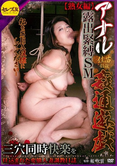 CETD-087 Please Make Me a Sex Slave! Mature Woman (Exhibitionist S&M Edition) Anal Hot Plays Married Woman Training Kanae Tohjo 41 Years Old