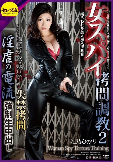CETD-132 Torture of a Female Spy And Breaking In 2. The Captured Beautiful Secret Investigator. The Obscene Electric Torture Causing Incontinence And Forced Creampie Raw Footage Hikari Hino