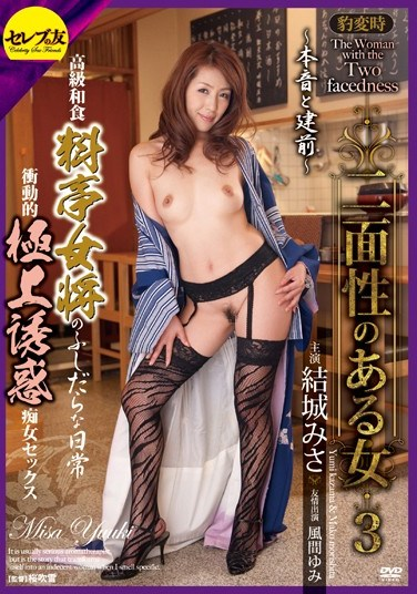 CETD-136 The Two-Faced Woman 3 -The Truth And The Facade. A High End Japanese Restaurant Hostess's Ultimate Daily Impulsion And Temptation For Slutty Sex- Misa Yuki Yumi Kazama