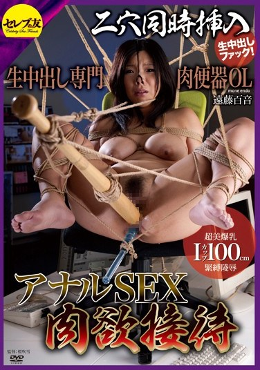 CETD-150 Creampie Raw Footage Personal Meat Toilet Office Lady Anal Sex Entertainment I Cup 100cm Colossal Tits S&M Insulting Double Penetration Creampie Raw Footage Fuck! Mone Endo