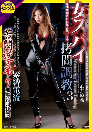 CETD-151 Torture of a Female Spy! Gal In Black's Interrogation. S&M Hanged Upside Down Electric Shocks Maki Takei – Takei Maki