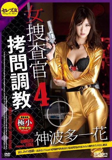 CETD-179 Female Detective Torture Training 4 – Chains Of Sorrow – 172cm Tall Babe Screams As She's Tied Up And Tortured With Electrical Current. Covered With Shame, She Squirts As She Climaxes From Creampie Ichika Kamihata