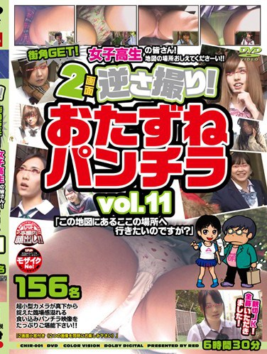 "CHIR-001 Street Corner Finds! Hello Schoolgirls! Can You Tell Me Where To Go On This Map!? Panty Shots Vol. 11, ""Can You Show Me How To Get From Here To There?"" 156 Girls"