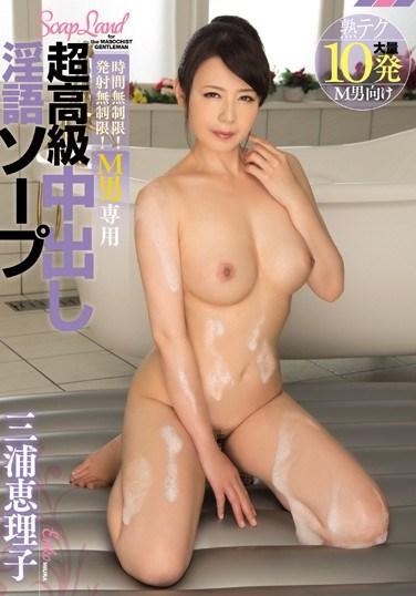 CJOD-046 No Time Limits, No Cum Limits! The Dirty Talk Creampie Soapland Just For Masochist Men! Eriko Miura