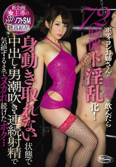 CJOD-074 When This Elder Sister In A Tight Dress Drinks Some Aphrodisiacs, She Transforms Into A Horny Slut In 72 Hours! Once I Have Her Locked In Place, It's Time For Some Creampie Sex, Squirting, And Multiple Ejaculations Until I Lose Consciousness… Yuka Hodaka