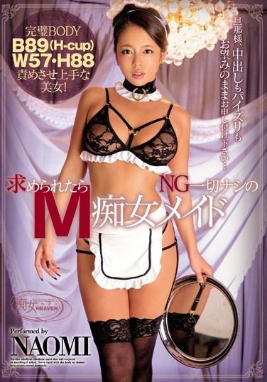CJOD-076 Slutty Maso-Maid Who Can't Say No – NAOMI
