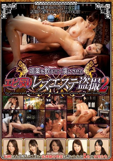 CLUB-090 Aphrodisiac Makes Her An Animal – Hidden Video of a Lesbian Massage Parlor Makes Them Twist in Ecstasy 2