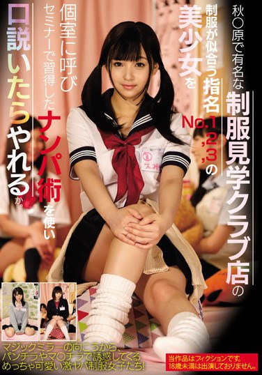 CLUB-416 At A Famous Uniform Watching Club In Akihabara We Called For The Top 3 Beautiful Girl Babes In Uniform To A Private Room And Used Our Picking Up Girls Tricks To Seduce Them And See If We Can Get Laid