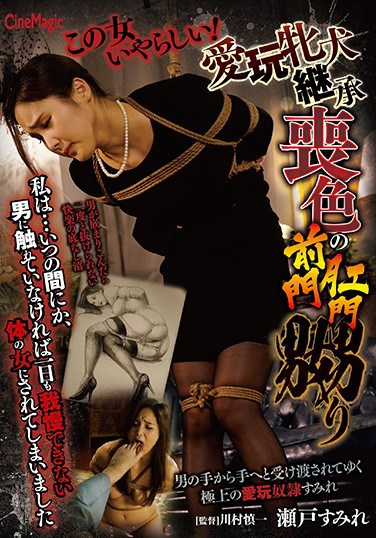 CMC-196 Inheriting a Prized Bitch Dressed for Mourning with Ass and Pussy Teasing Sumire Seto