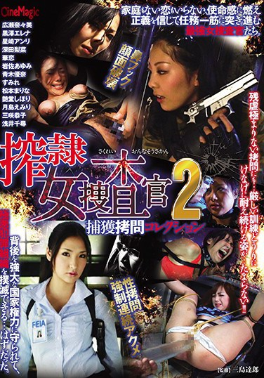 CMN-178 Squeeze Slave Female Detective Capture Torture Collection 2