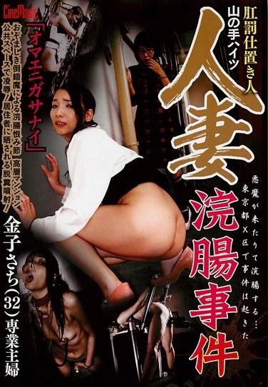 CMZZ-001 Anal Punishment – Hilltop Heights Married Woman's Enema Scandal Sachi Kaneko