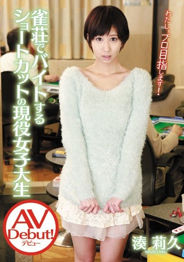 CND-026 Porn Debut Of A College Girl With Short Hair Who Works At A Mahjong Parlor! Riku Minato