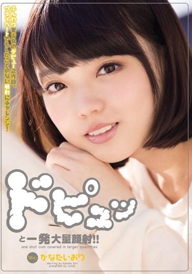 CND-100 She Gets Two Huge Cum Shots! A Face Full Of Cum (Iori Kanata)