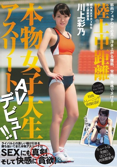 CND-105 Middle Distance Track And Field – A Real Life College Girl Athlete's Adult Video Debut! Ayano Kawakami