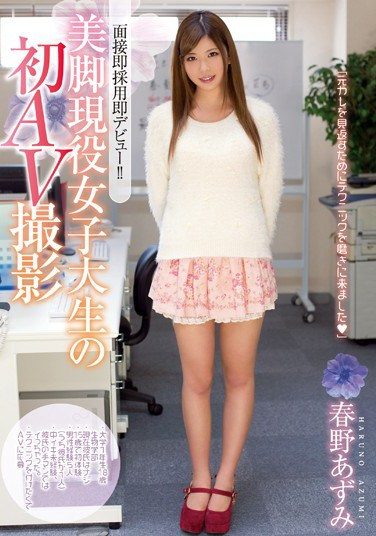 CND-121 She Was Hired Straight Away At The Interview And Now She's Making Her Porn Debut!! The College Girl With Beautiful Legs Does Her First Porn Shoot. Azumi Haruno